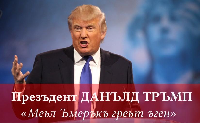 Prezŭdent Danŭld Trŭmp